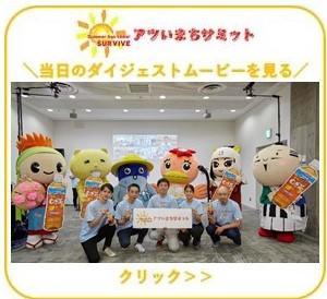 むぎ茶ブランドサイトCMSアツい 動画バナー.jpg
